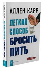 Избавиться алкогольной зависимости киев
